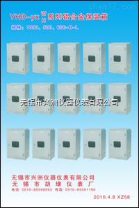 YXHW 仪表保护保温箱