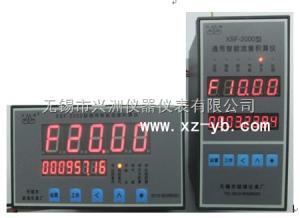 XSF-2000型 卡接式智能流量积算仪