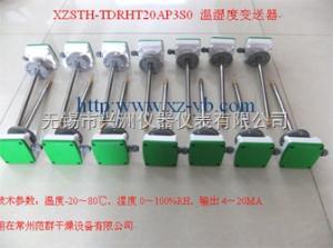 XZSTH-TDRHT20AP3S0 温湿度变送器