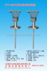 UYB-40B UYB-40B电容式液位变送器