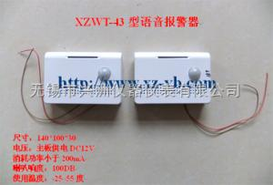 XZWT-43型语音报警器