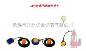 LPF电缆浮球液位开关及浮球液位控制箱