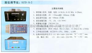 SZD 液位調節儀:SZD-S-2