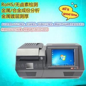RoHS光譜分析儀 ROHS測試儀 rohs檢測設備