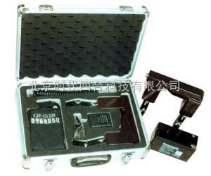 CJE-12/220 微型磁轭探伤仪