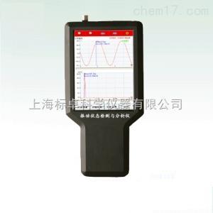 振动监测仪(振动巡检分析仪)