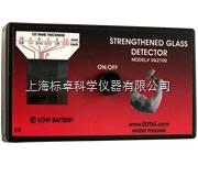钢化玻璃鉴别器