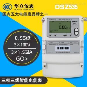 供应华立DSZ535三相三线智能电能表0.5S级_3×1.5(6)A
