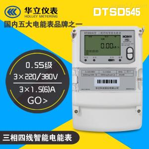 杭州华立DTSD545三相多功能电能表0.5级3*0.3(1.2)A 3×57.7/100