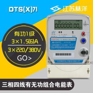 供应林洋DTS(X)71|三相四线|电子式有无功组合电能表|DTS(X)71