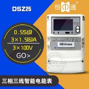 DSZ25 恒通三相智能电能表,珠海恒通国测三相智能电能表0.5S级