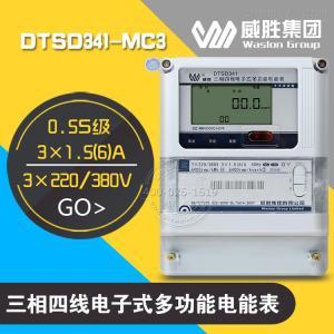 威胜DTSD341-MC3三相多功能电能表0.5S级|