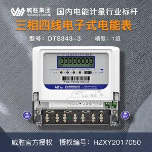 DTS343-3 长沙威胜DTS343三相四线有功电能表10(60)A
