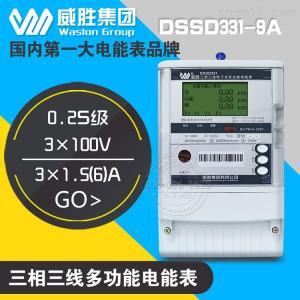 长沙威胜DTSD341-MA1三相四线高准确度关口电能表