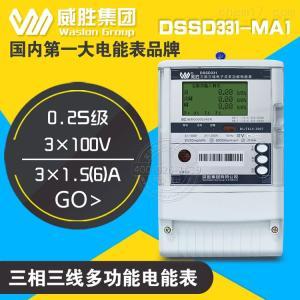 长沙威胜DSSD331-MA1三相三线高准确度关口电能表