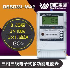 长沙威胜DSSD331-MA2三相三线高准确度关口电能表