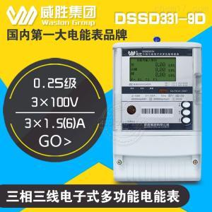 长沙威胜DSSD331-9D三相三线高准确度关口电能表