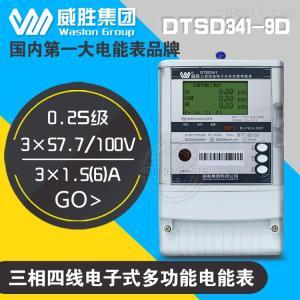 长沙威胜DTSD341-9D三相四线高准确度关口电能表