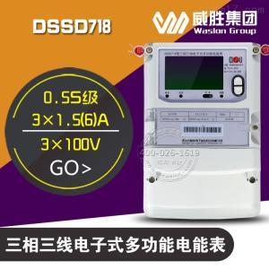 深圳科陆DSSD718(国网)三相多功能电能表0.2S级|3×1.5(6)A