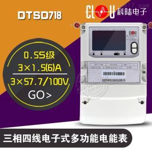 深圳科陆DTSD718-A3三相四线电子式高精度多功能电能表