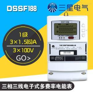 三星DSSF188三相三线电子式多费率电能表