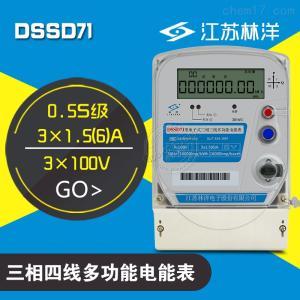 供应林洋DSSD71三相三线多功能电能表0.5S级1.5(6)A