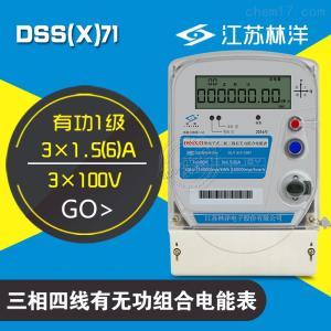 供应林洋DSS(X)71|三相三线|电子式有无功组合电能表|DSS(X)71