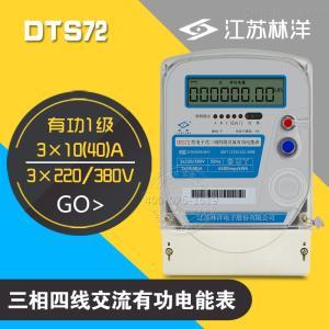 江苏林洋DTS72三相四线交流有功电能表1S级3×10(40)A