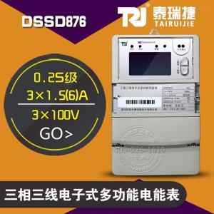 泰瑞捷DSSD876三相多功能电能表0.2S级|3×100V|3×1.5(6)