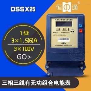 恒通国测DSS(X)25三相三线电子式有无功组合电能表|1级|3×100V
