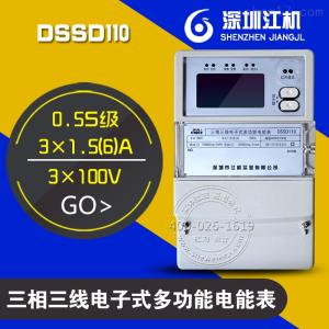 研科DSSD110 供應研科DSSD110三相電度表江機研科DSSD110