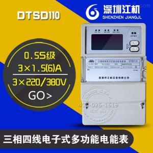 江机研科DTSD110 供应江机研科DTSD110_0.5S级_3×220/380V