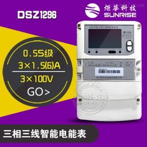 杭州炬华DSZ1296 炬华DSZ1296三相三线智能电能表 0.5S级