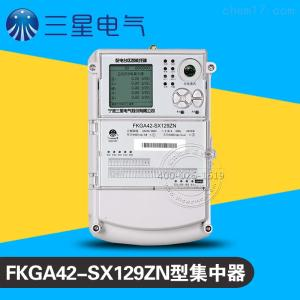 FKGA42-SX129ZN 三星FKGA42-SX129ZN农电FKGA42-SX129ZN农电终端