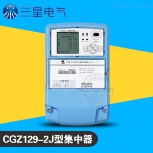 CGZ129-2j 三星CGZ129-2j(載波)集中器、CGW129-2j(微功率無線)集中器