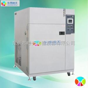 三箱式高低温冲击试验箱 冷热冲击试验机