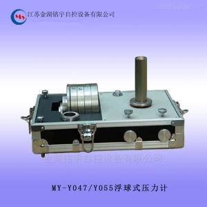 MY-Y047/055A 浮球式壓力計價格