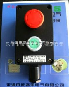 SFA 柳市厂家自产自销 SFA-N2防水防尘防腐主令控制器/机旁事故/急停按钮盒