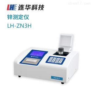 LH-ZN3H型 锌测定仪