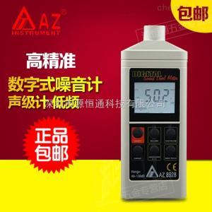 AZ8928 台湾衡欣AZ8928噪音计 噪音检测仪 分贝仪声级计测试仪40~130dB