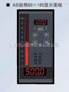 XSH/A-SIIRT2B1手操器