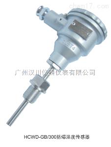 HCWD-GB/300防爆温度传感器