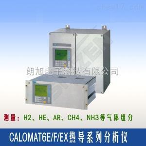 西门子CALOMAT6热导氢分析仪