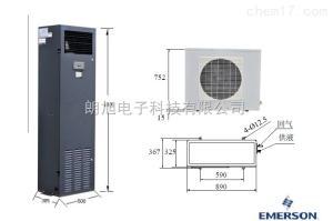 5P艾默生精密专用空调 单冷DME系列 12.5kw小型空调机房专用包邮