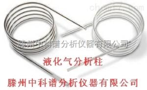 6米二甲醚专用填充柱 二甲醚分析柱价格