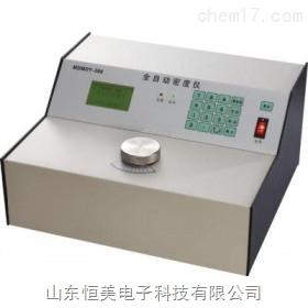 MDMDY-300 全自动密度仪
