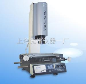 VMS-1510G 影像测量仪|VMS-1510G 上海光学仪器一厂