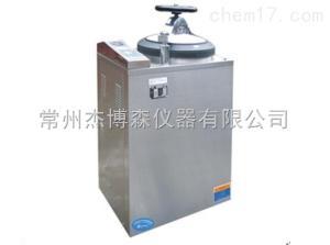 LS-50/75HV LS-50/75HV立式脈動真空滅菌器