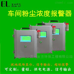 EL-ZX600 石家莊淀粉車間粉塵度報警 在線粉塵超標