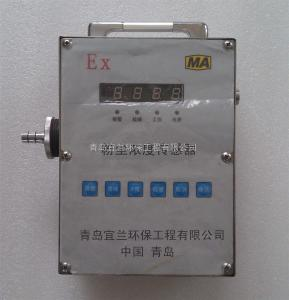 EL-2014 粉塵濃度超標報警儀 在線粉塵濃度報警器 防爆粉塵報警器